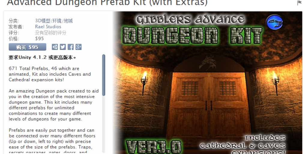 Read more about the article Advanced Dungeon Prefab Kit